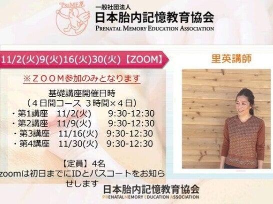 picture pc 167532fc010eac357ff3c95e88ac5a3e 1 - 11/2(火), 11/9(火), 11/16(火), 11/30(火)基礎講座開催のご案内【ZOOM】 一般社団法人日本胎内記憶教育協会第13期卒業生の里英講師の基礎講座になります。