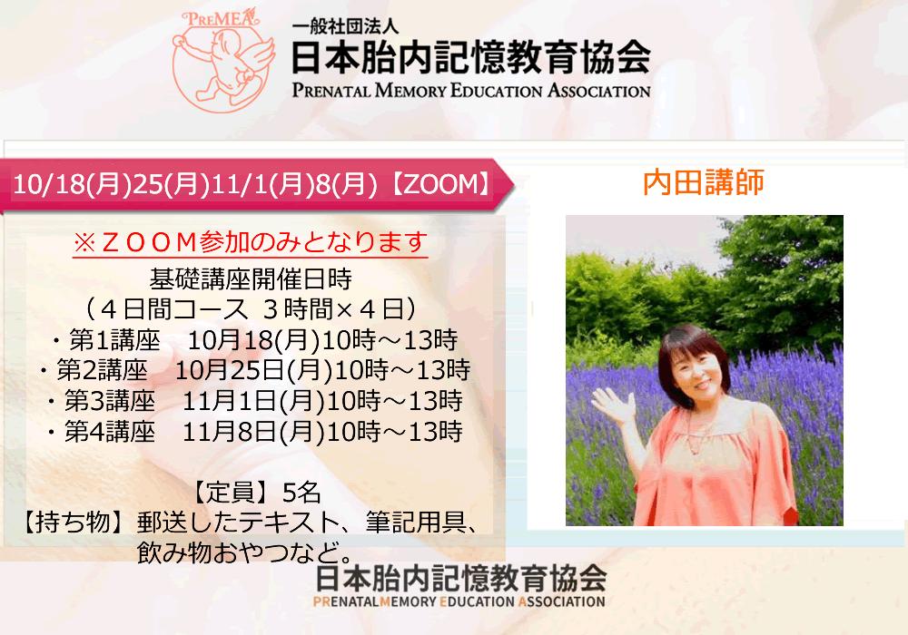 picture pc 7e0f556465325dd0a463c88ba2c7afeb 1 - 10/18(月),10/25(月),11/1(月),11/8(月)基礎講座開催のご案内【ZOOM】 一般社団法人日本胎内記憶教育協会の講師養成講座第16期卒業生の内田講師の基礎講座になります。