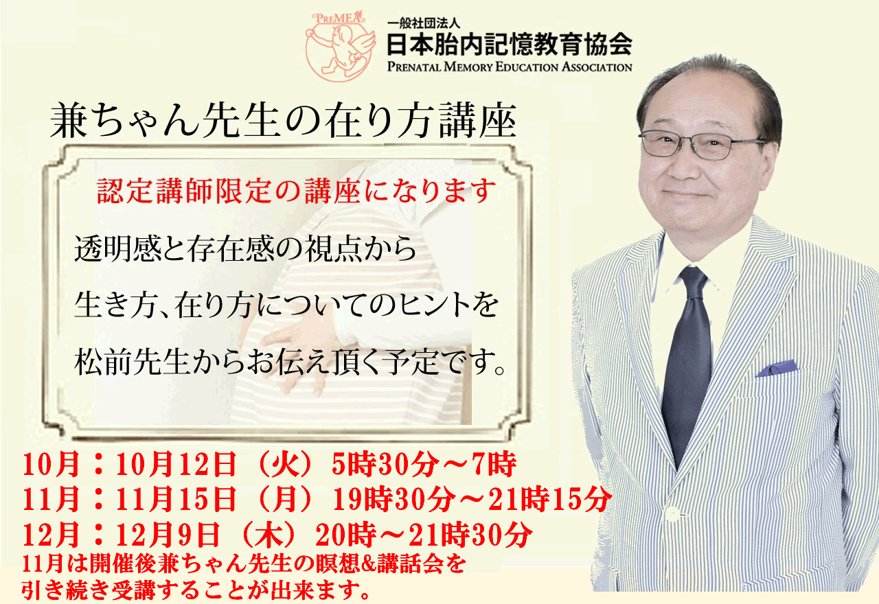 o1280088015011587957 1 - 兼ちゃん先生の在り方講座 10月、11月、12月の予定が決まりました。