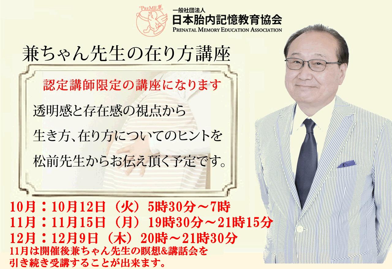 picture pc fc8bf2c92603994b948f42680d2ac8aa 1 - 兼ちゃん先生の在り方講座 10月、11月、12月の予定が決まりました。